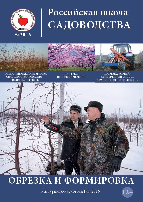 «Российская школа садоводства» №11