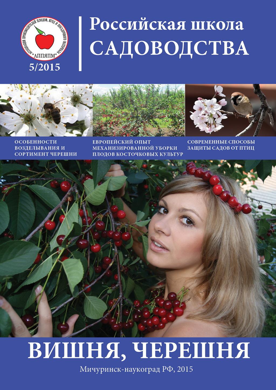 «Российская школа садоводства» №5