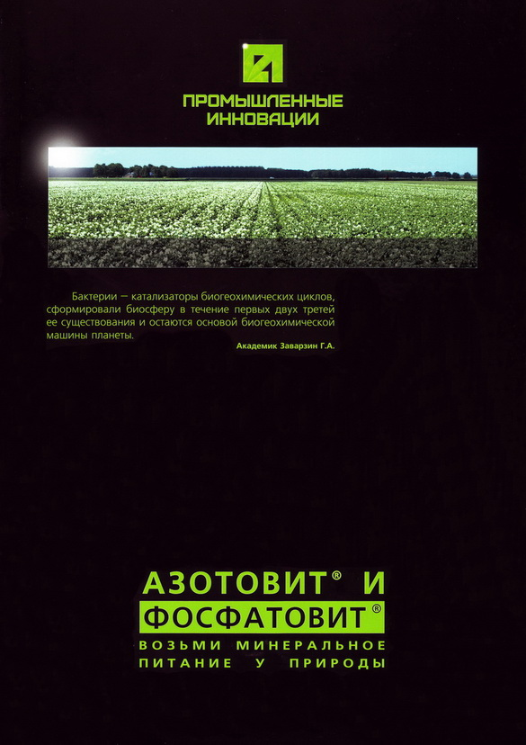 azotovit_buklet_str_01