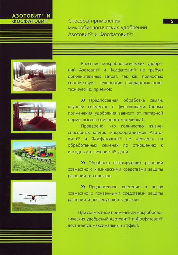 azotovit_buklet_str_05_1