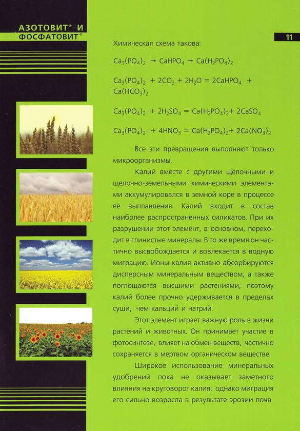 azotovit_buklet_str_11_1