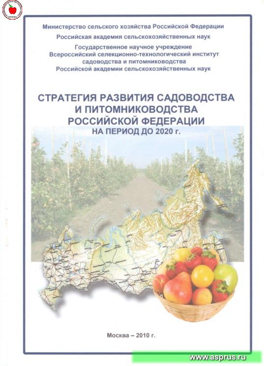 «Стратегия развития садоводства России до 2020 г.»