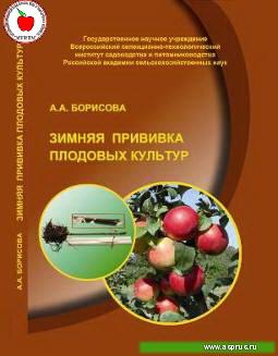 Книга «Зимняя прививка плодовых культур»