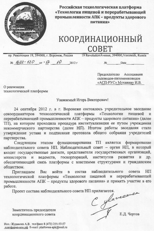 nabludatel_sovet_tehplatformy_01