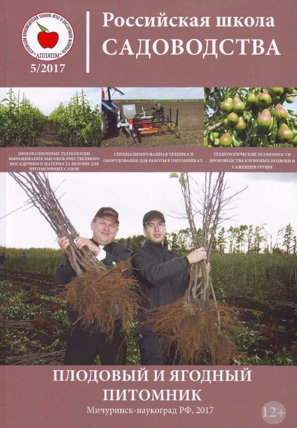 «Российская школа садоводства» №17