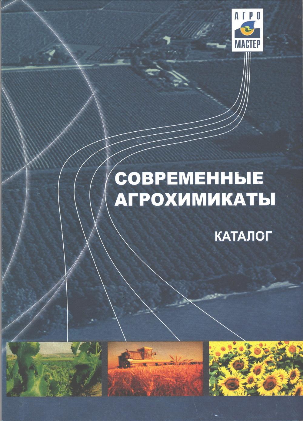 Каталог «Современные агрохимикаты»