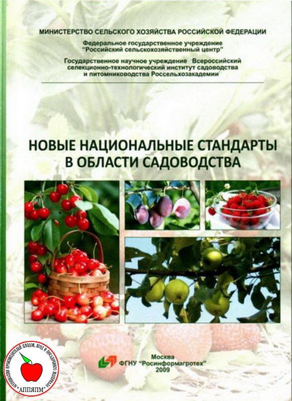 Новые национальные стандарты в области садоводства