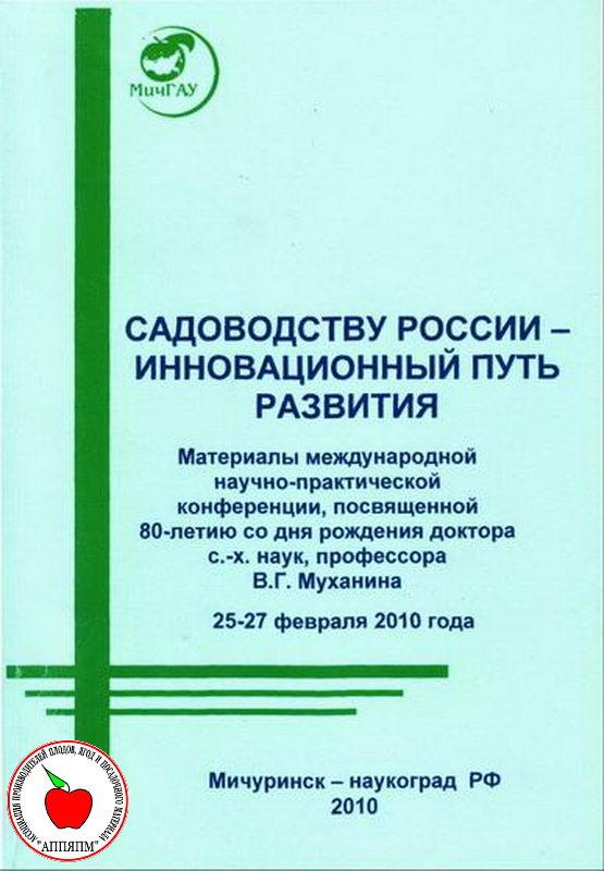 Материалы международной научно-практической конференции 25-27.03.2010