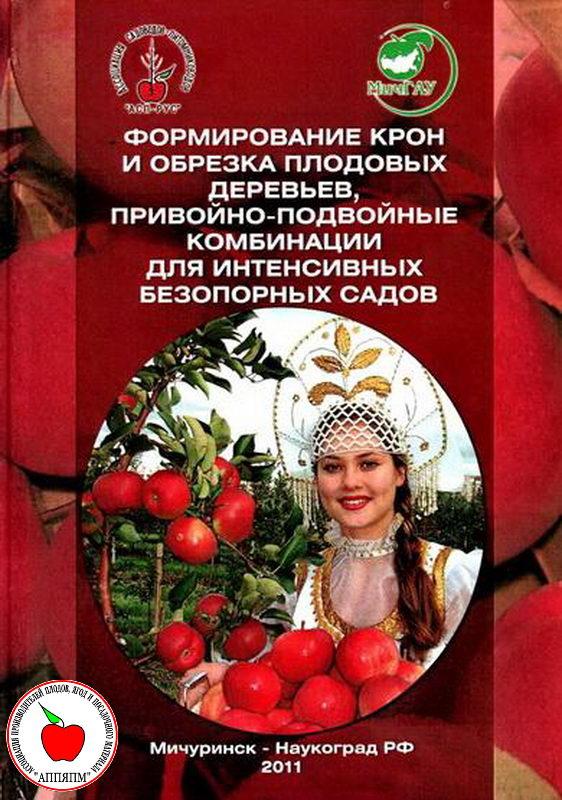 Формирование крон и обрезка, 2011 г.