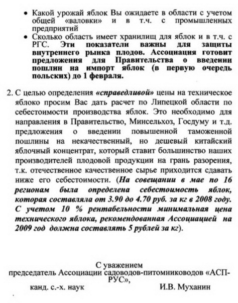 Письмо 11.2