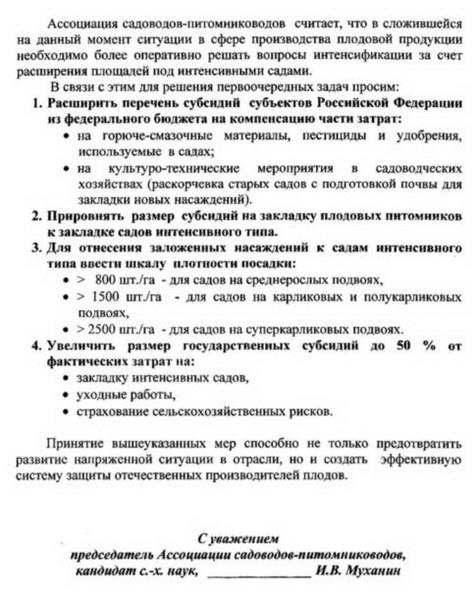 Письмо 13.3