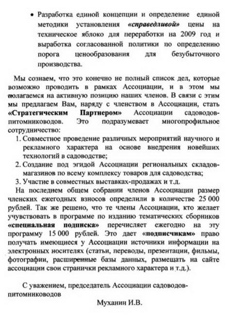 Письмо 5.3