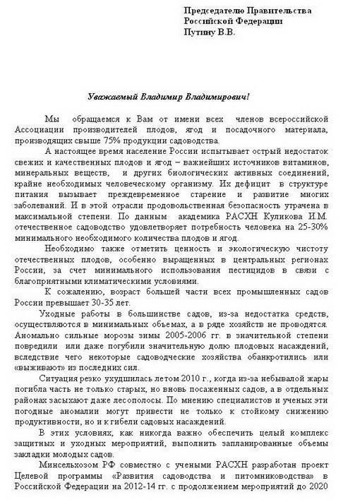 obrashenie_putinu_01_1.jpg