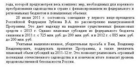 obrashenie_putinu_02_1.jpg