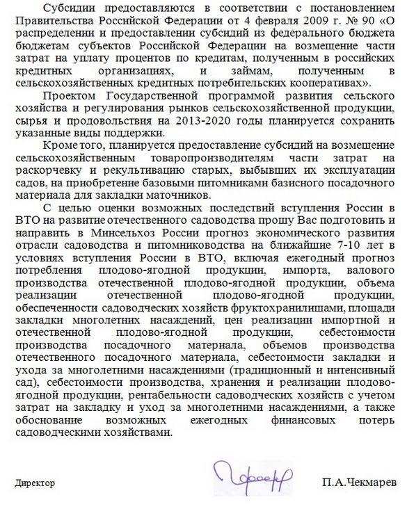 Ответ Минсельхоза Дубовику, май 2012