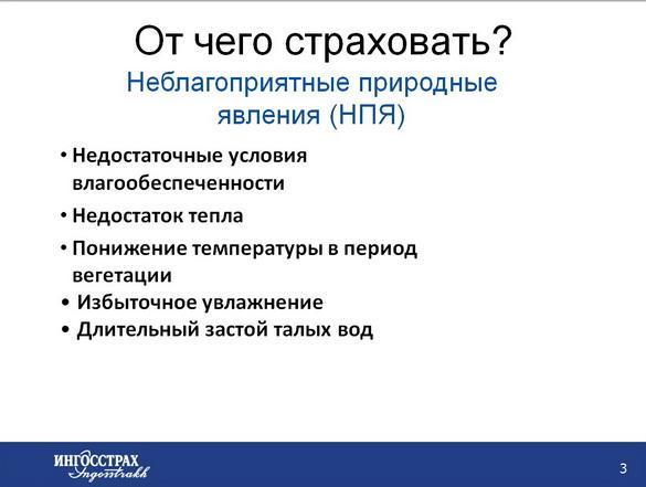 strahovanie_sadov_pr_04_1