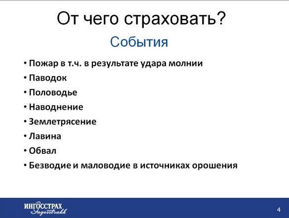 strahovanie_sadov_pr_05_1