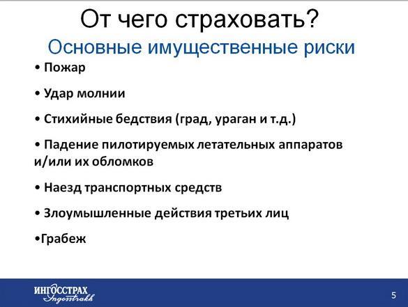 strahovanie_sadov_pr_06_1