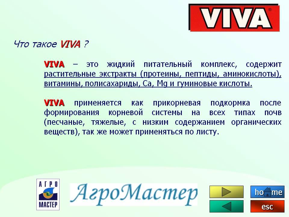 VIVA – это жидкий питательный