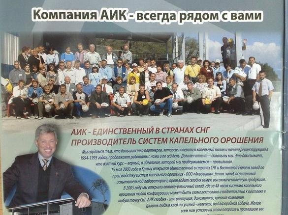 tehnologii_poliva_sad-gigant_2012_14