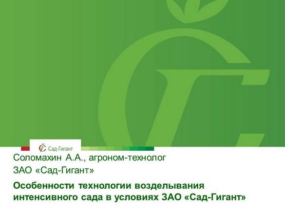 tehnologiya_sada_sad-gigant_pr_2012_01