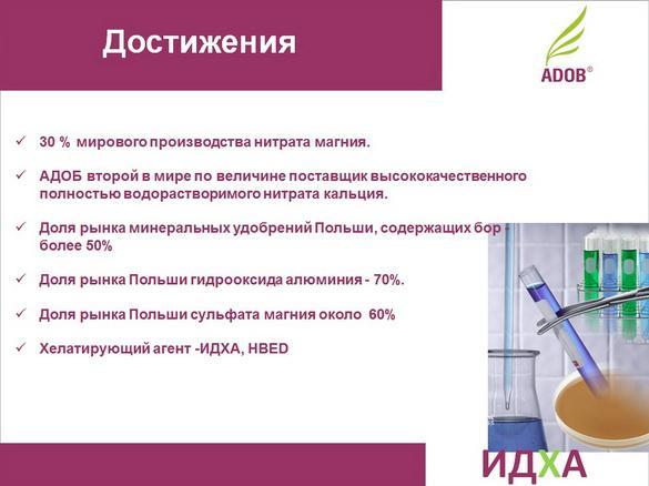 adob_rus_pr_03_1
