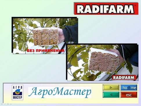 agromaster_pr_12_1.jpg