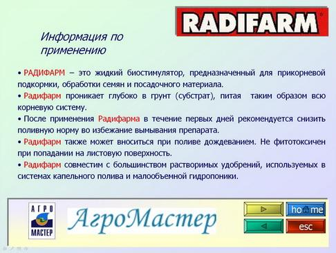 agromaster_pr_13_1.jpg