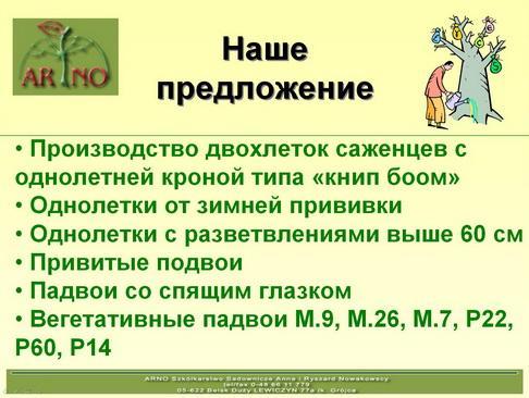arno_plodpitomnik_pr_20_1.jpg