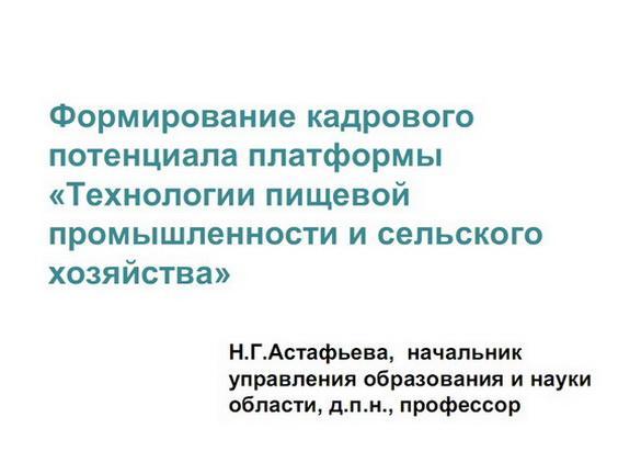 astafyeva_tambov_platforma_pr_01