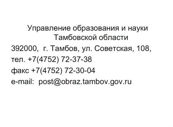 astafyeva_tambov_platforma_pr_10