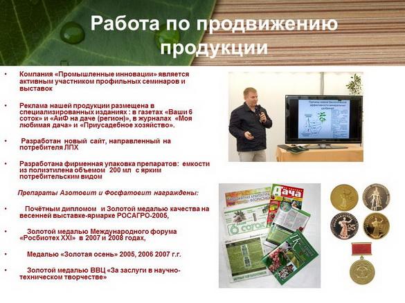 azotovit_i_fosfovit_pr_32