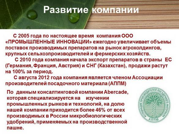 azotovit_i_fosfovit_pr_33
