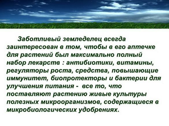 azotovit_i_fosfovit_pr_37