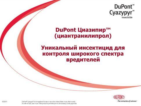 dupon_pr2_01_1.jpg