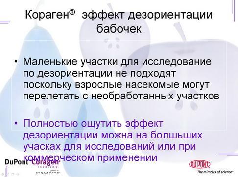 dupont_pr_3_28_1.jpg