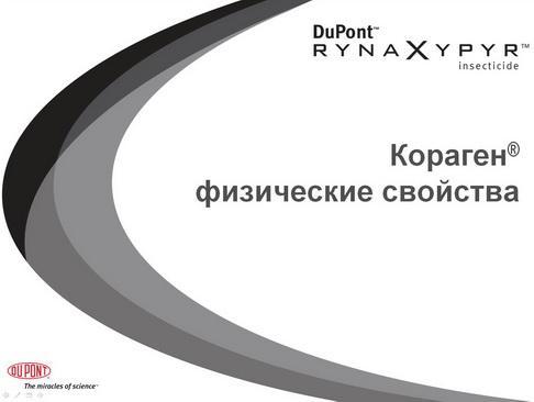 dupont_pr_4_01_1.jpg