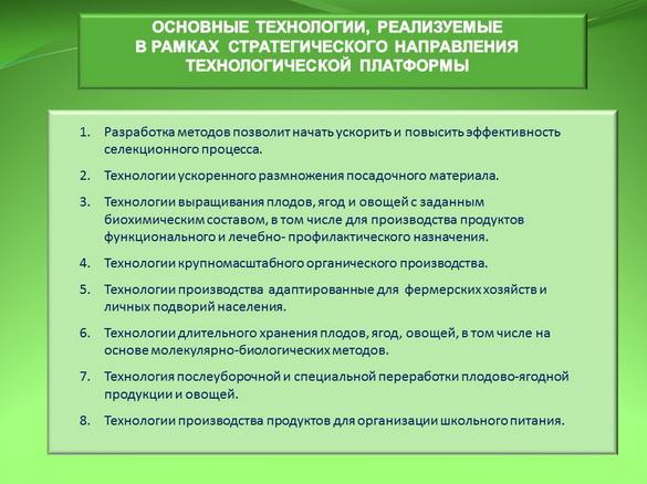 kvochkin_prezentaciya_08_1