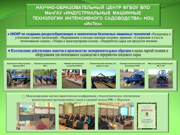 kvochkin_prezentaciya_18_1