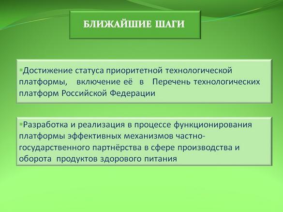 kvochkin_prezentaciya_23_1