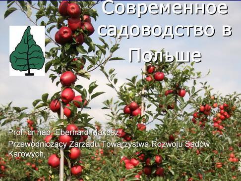 Современное садоводство в Польше