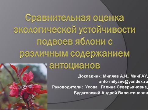 antocyani_milyaev_pr_01_1.jpg