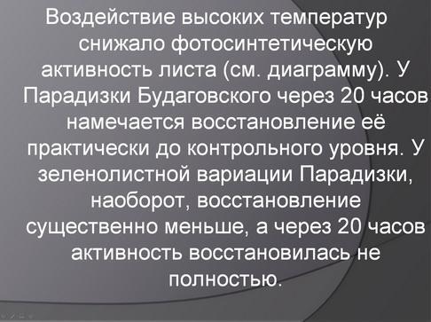 antocyani_milyaev_pr_07_1.jpg
