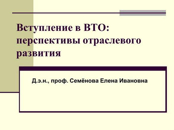 semenova_pr_2012_01_1