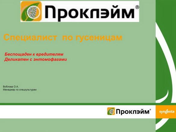 insekticidy_syngenta_04