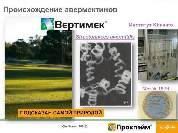 insekticidy_syngenta_06