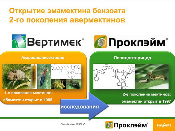 insekticidy_syngenta_07