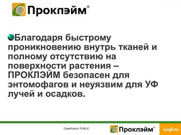 insekticidy_syngenta_14