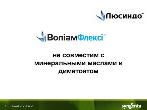 insekticidy_syngenta_31