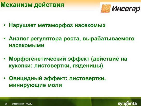 insekticidy_syngenta_35